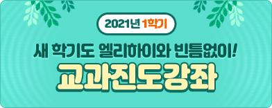 2021년 1학기 교과진도 강좌