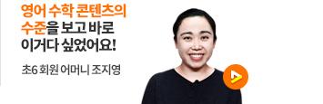 초6 회원어머니 조지영