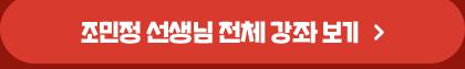 조민정 선생님 전체 강좌 보기