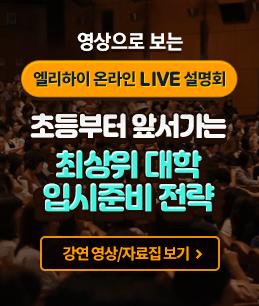 온라인 LIVE 설명회 후기